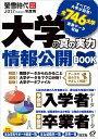 大学の真の実力 情報公開book(2017(平成29)年度用)