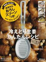 冷えとり生姜かんたんレシピ39