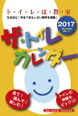 ザ・トイレカレンダー 2017年 カレンダー