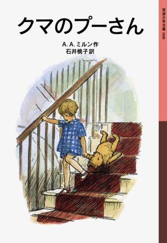 クマのプーさん新版 (岩波少年文庫) [ アラン・アレグザンダー・ミルン ]