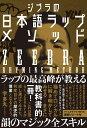 ジブラの日本語ラップメソッド [ Zeebra ]