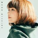 飾りのない明日 (Type-B CD+DVD) [ 熊木杏里 ]
