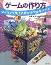 ゲームの作り方 Unityで覚える遊びのアルゴリズム [ 加藤政樹 ]