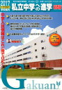 私立中学への進学(2017中学受験用 関西版)