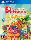ペトゥーンパーティー PS4版