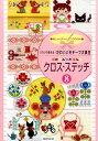 かんたんクロス・ステッチ(8) (刺しゅうチャレンジbook)
