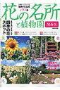 花の名所と植物園(関西版)
