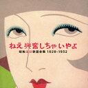 ねえ興奮しちゃいやよ 〜昭和エロ歌謡全集〜 1928-32 [ (V.A.) ]