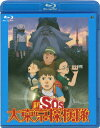 新SOS大東京探検隊【Blu-ray】 [ 大友克洋 ]