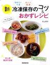 冷凍 レシピ アイテム口コミ第4位