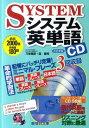 システム英単語CD改訂新版