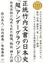 正統竹内文書の日本史「超」アンダーグラウンド(1) [ 秋山真人 ]