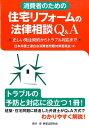 消費者のための住宅リフォームの法律相談Q&A 正しい発注契約からトラブル対応まで [ 日本弁護士連合会 ]