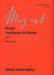 モーツァルト/ピアノのための変奏曲集(2) (ウィーン原典版) [ ヴォルフガング・アマデウス・モーツァルト ]