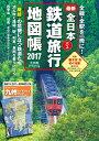 全日本鉄道旅行地図帳2017年版 (小学館 GREEN MOOK) [ 小学館クリエイティブ ]