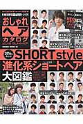 おしゃれヘアカタログ(2016 SUMMER) 2016年最新版進化系ショートヘア大図鑑 (Hinode mook)