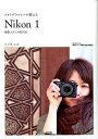 フォトグラファーが教える「Nikon 1」撮影スタイルBOOK [ ミゾタユキ ]