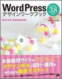 WordPressデザインワークブック [ 高橋朋代 ]