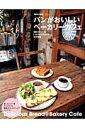 【送料無料】パンがおいしいベーカリーカフェ