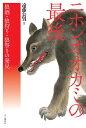 ニホンオオカミの最後 浪酒・狼狩り・狼祭りの発見 [ 遠藤公男 ]