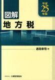 図解地方税(平成25年版) [ 逸見幸司 ]