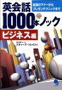 英会話1000本ノック(ビジネス編) [ スティーブ・ソレイシィ ]