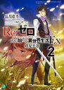Re:ゼロから始める異世界生活Ex(2) [ 長月達平 ]