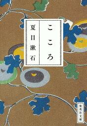 こころ (集英社文庫) [ <strong>夏目漱石</strong> ]