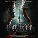 ハリー・ポッターと死の秘宝 PART2 オリジナル・サウンドトラック