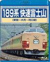 189系 快速富士山 新宿?大月?河口湖【Blu-ray】 [ (鉄道) ]