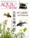 AQUA style(vol.06)