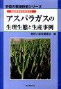 アスパラガスの生理生態と生産事例 [ 農耕と園芸編集部 ]