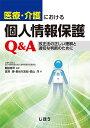 医療・介護における個人情報保護Q&A 改正法の正しい理解と適切な判断のために [ 飯田 修平 ]