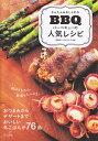 かんたん&おしゃれな バーベキューの人気レシピ [ BBQレ...