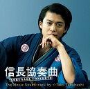 ��Ĺ���ն� NOBUNAGA CONCERTO The Movie Soundtrack by ��Taku Takahashi