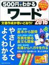 500円でわかるワード2016 (Gakken Computer Mook) [ 学研プラス ]