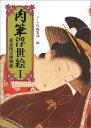 肉筆浮世絵(1) 東京国立博物館 (マールカラー文庫) マール社