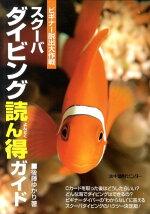 スク-バダイビング読ん得ガイド