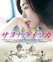 サヨナライツカ【Blu-ray】 [ 中山美穂 ]