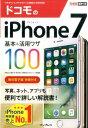 電脳, 系統開發 - ドコモのiPhone 7基本&活用ワザ100 (できるポケット) [ 法林岳之 ]