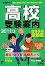 高校受験案内(2011年度入試用)