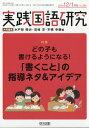 実践国語研究 2020年 01月号 [雑誌]