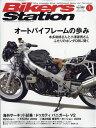 Bikers Station (バイカーズステーション) 2020年 01月号 [雑誌]