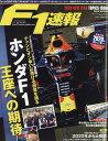 F1 (エフワン) 速報 2020年 1/30号 [雑誌]