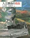 入江泰吉の奈良 (とんぼの本) [ 入江泰吉 ]