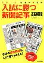 入試に勝つ新聞記事(2016) [ 浜学園 ]