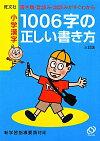 小学漢字1006字の正しい書き方3訂版 書き順・音読み・訓読みがすぐわかる