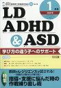 LD、ADHD & ASD 2020年 01月号 [雑誌]...