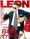 LEON (レオン) 2020年 01月号 [雑誌]