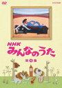 NHK みんなのうた 第4集 [ (キッズ) ]